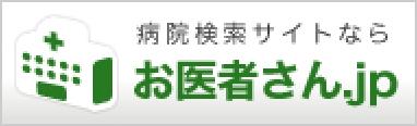 お医者さん.jp