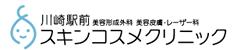川崎駅前スキンコスメクリニック