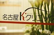名古屋Kクリニック