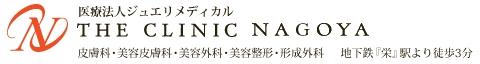 ザ・クリニック名古屋